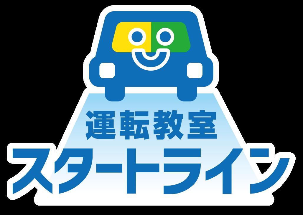 運転教室スタートライン 愛知・名古屋・岐阜・三重・滋賀・福井(敦賀)
